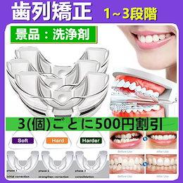 【新品4D-歯列矯正】【※ 3(個)ごとに500円割引】 3段階  デンタルマウスピース 噛み合わせ 歯ぎしり いびき 防止 グッズ 予防  歯並び 矯正