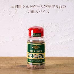 マキシマム(スパイス調味料) 140g 宮崎生まれの魔法のスパイス 万能 調味料 香辛料 ステーキ 焼肉 料理