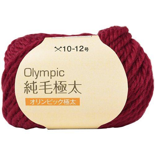 元廣 Olympic オリンピック 毛糸 純毛 極太 10玉1パックcol.506 ワインレッド