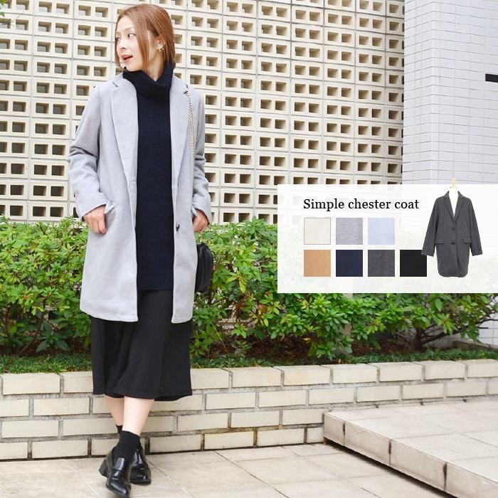 【SALE】シンプルチェスターコート◆アウター/長袖/コート/ジャケット/ロング丈/無地/