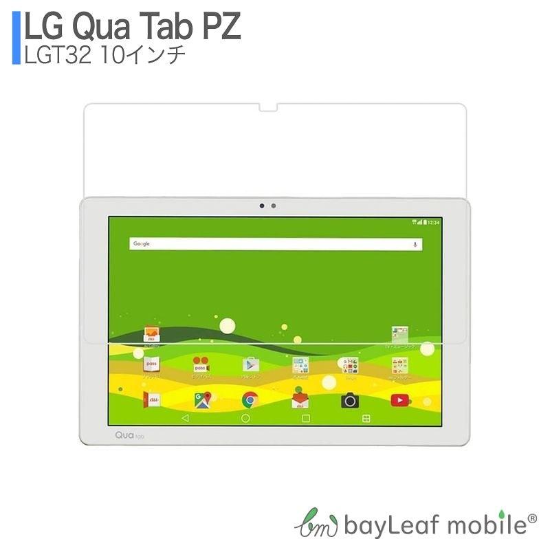Qua Tab PZ 10インチ LGT32 強化ガラスフィルム 液晶保護 旭硝子製 飛散防止 硬度9H ラウンドエッジ 0.3mm