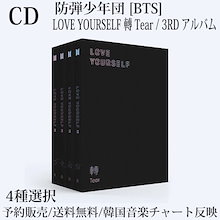 送料無料/4種選択/ 防弾少年団 [BTS] LOVE YOURSELF 轉 Tear / 3RD アルバム / 韓国音楽チャート反映