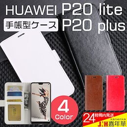 HUAWEI P20 lite P20 Plus手帳型ケース PUレザーケース スマホケース スタンド機能