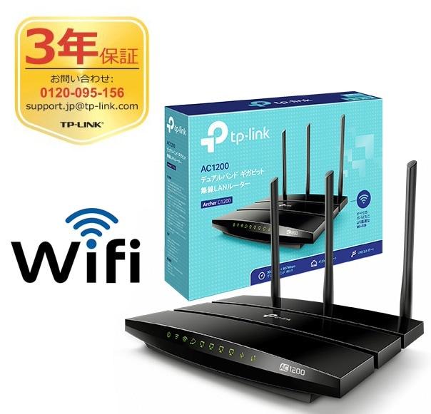 867Mbps+300Mbps無線LanルーターTP-Link Archer C1200全ポートギガビット 無線Lan ルータ 無線ルーター Wi-Fiルーター