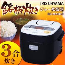 カートクーポンで激得★ジャー炊飯器 RC-MA30-B 米屋の旨み 銘柄炊き 炊飯器 3合 炊飯器ジャー 炊き分け機能搭載 31銘柄炊き分け