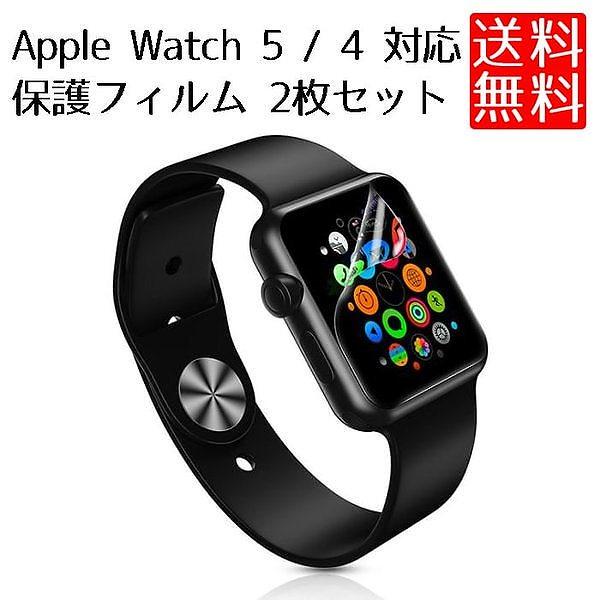 Apple Watch 5 4 フィルム 40mm 44mm Series5 4 全面保護フィルム アップルウォッチ 5 液晶フィルム 透明 液晶シール 2枚セット