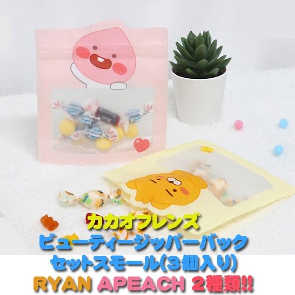 カカオフレンズ【Kakao friends】 ビューティージッパーバック フリーザーバッグ ポーチ セットスモール(3個入り) RYAN APEACH 2種類!