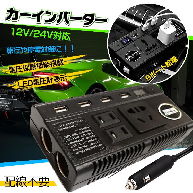 車載 インバーター AC DC シガーソケット 12V コンセント USB 9ポート 配線不要 充電機 直流 交流 変換 発電機 バッテリー 防災 旅行 停電対策 ee188