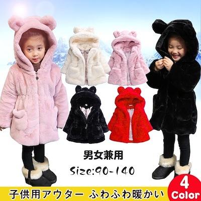 23119c277be39 子供冬コート  裹起毛.追加  レザージャケット ふわふわファーコート 中綿コート