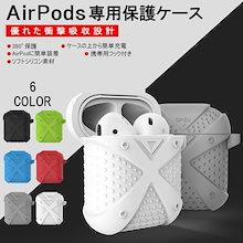 Apple AirPods 用  エアー ポッズ エアーポッド 専用 保護ケース  シリコンカバー耐衝撃