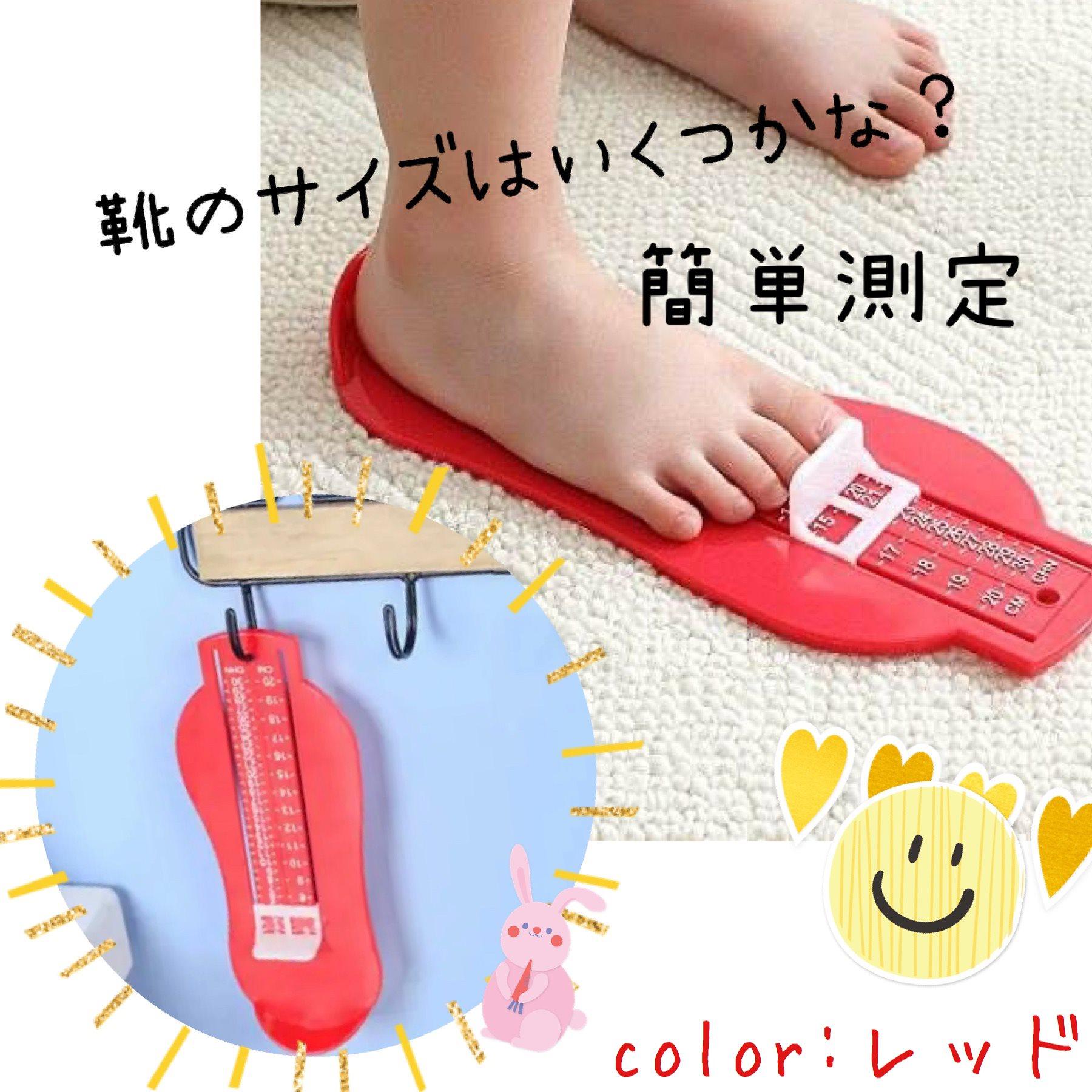 フットメジャー メジャー 測り フットスケール 足の大きさ 子供用 簡単測定 靴 くつ キッズ ベビー