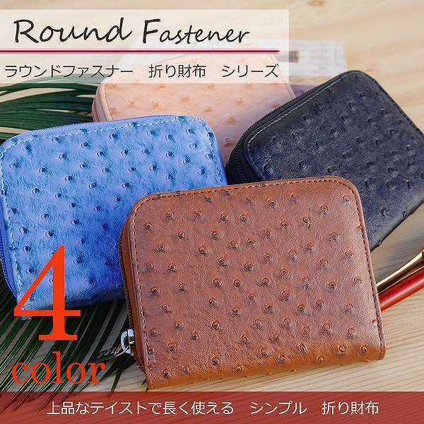 3b4222ad1023 ラウンドファスナー オーストリッチ調 型押し 二つ折り 財布【レディース メンズ 二つ折り財布 がま口