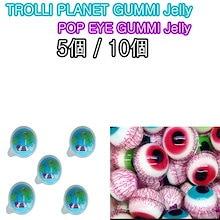 [TROLLI]  トロリー PLANET GUMMI Jelly TROLLI POP EYE Jelly SPACE Jellyグミ5個 目玉グミ 地球グミ ASMR お菓子 韓国グミ