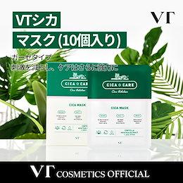 [VT公式ショップ]CICAシカマスク (10個入り) 刺激を減らし、ケアはさらに強力に