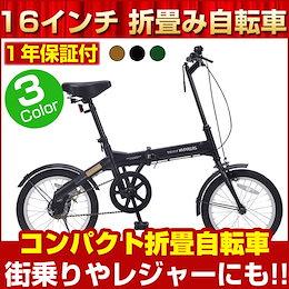 折りたたみ自転車 16インチ M-100 マイパラス 軽量 コンパクト My Pallas ブラック