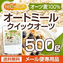 オートミール(クイックオーツ) 500g 【メール便専用品】【送料無料】 国内製造 [01] NICHIGA(ニチガ)