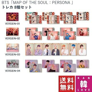 BTS「MAP OF THE SOUL:PERSONA」トレカ 8種セット 防弾少年団