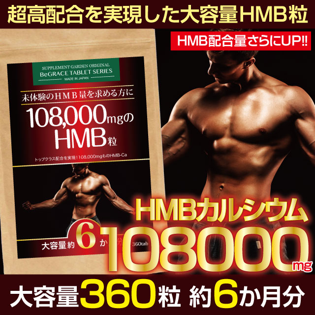 108000mgのHMB粒 大容量約6ヶ月分/360粒 コスパNo1の極濃HMB大容量タブレット 108000mgもの極濃HMBを摂取可能 トレーニング 筋力対策 スタミナ対策に