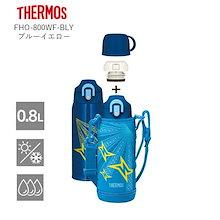 サーモス 水筒 子供 2way 人気 おしゃれ 800ml コップ付き カバー 直飲み ステンレス ボトル FHO-800WF-BLY ブルーイエロー1 運動会