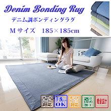 デニム調ラグ ボンディング加工 185×185cm  カーペット ラグマット 洗える 絨毯 じゅうたん オールシーズン使用