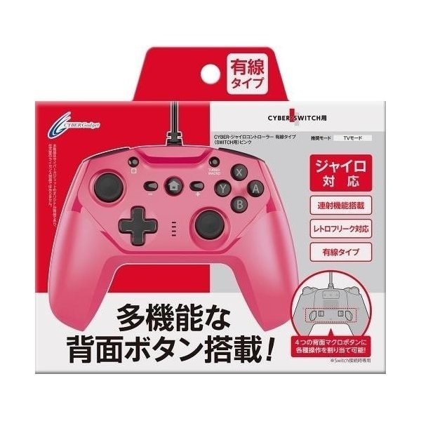 CYBER・ジャイロコントローラー 有線タイプ(SWITCH用) CY-NSGYCWC-PI [ピンク]