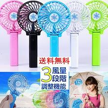 ★送料無料★ USB 扇風機 充電式ハンディファン ハンディ扇風機 携帯 充電 ハンディータイプ ー ミニ扇風機 手持ち 3段階風量調節可能   LED照明つき
