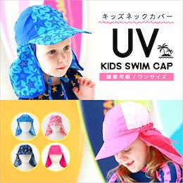 【送料無料】 スイムキャップ キッズ帽子 キッズ UV 日よけ キャップ 水泳帽 キッズ 水泳帽子 水着 子供 ベビー 男の子 女の子 幼児 プール帽子 つば付き プール 子ども  #8J18#