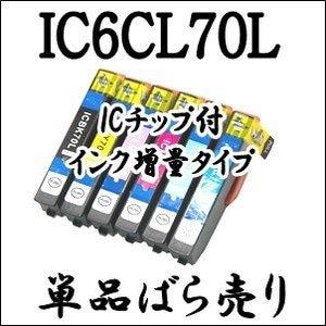 【単品売り】 IC6CL70L EPSON エプソン 互換 インクカートリッジ IC70 ICBK70L ICC70L ICM70L ICY70L ICLC70L ICLM70L