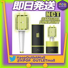 【期間・数量限定セール、即納】 NCT 公式ペンライト NCT 127 NCT 2018 NCT U NCT DREAM  SMTOWN SUM 公式商品