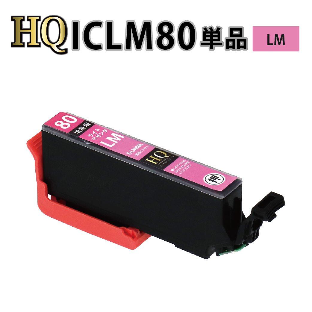 ICLM80L ライトマゼンタ 互換インクカートリッジ [エプソンプリンター対応] ICLM80L 80薄赤【HQ Ver.ハイクオリティ互換インクカートリッジ】