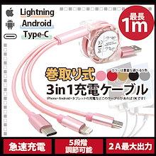 ★まとめ買い歓迎 巻き取り式 3in1 充電万能ケーブル★ iPhone、Android 同時対応 これ1つで便利な同時充電
