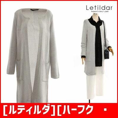[ルティルダ][ハーフクラブ/ルティルダ]ビッグポケットオープンロングカディゴン /女性ニット/カーディガン/韓国ファッション