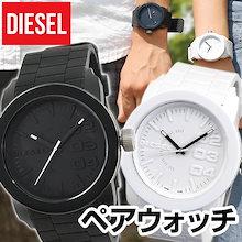 59ff2c4d47 【送料無料】DIESEL ディーゼル DZ1437 DZ1436 海外モデル メンズ レディース 腕時計 男女兼用 ユニ