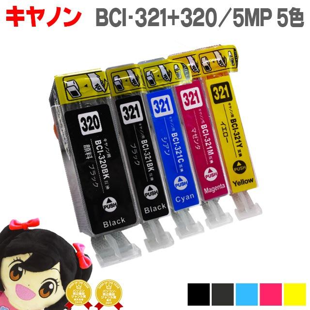 キヤノン BCI-321+320/5MP 5色セット 対応機種: PIXUS MP990 MP980 MP640 MP630 MP620 MP560 MP550 MP540 MX870 MX860 i