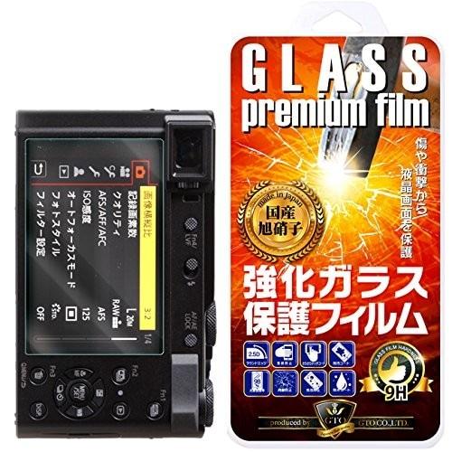 Panasonic LUMIX TZ95/TZ85/FZ1000M2/LX100M2/TX2/TX1/TZ90/FZ85専用 強化ガラス 国産旭ガラス採用 強化ガラス液晶保護フィルム ガラスフィルム