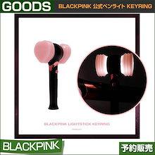 BLACKPINK ライトスティックキーリング / 公式ペンライトKEYRING /1次予約/送料無料