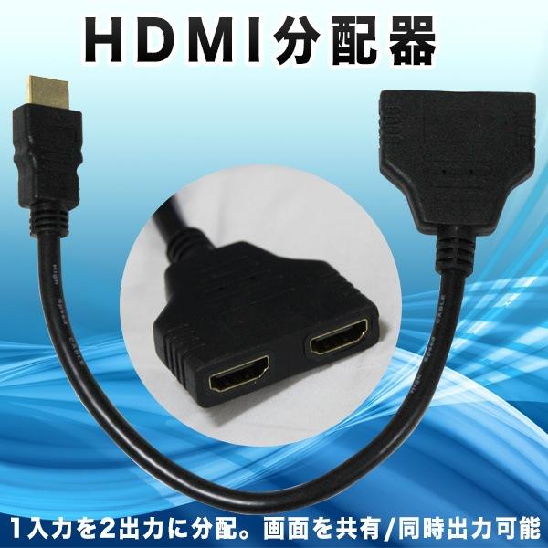 HDMI 2分配器 スプリッター 1080p 1入力2出力 映像分配器 パソコン テレビ TV 画面共有 同時出力