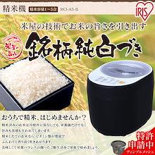新米の季節がやってきました!31銘柄に合わせて最適精米!毎日つきたて新鮮なお米!精米機 RCI-A5-B 米屋の旨み 銘柄純白づき