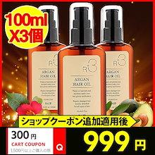 3/17~3/19 Qoo10+ショップWクーポン適用後999円!★即日発送★ [RAIP]新しい香り追加!ライプ R3 アルガントリートメントヘアオイル100mlx3個セット!ダメージケア