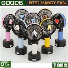 BT21 HANDY FAN /2次予約/送料無料