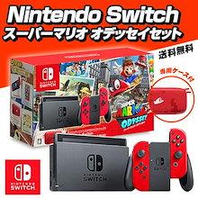 クーポン使用可能★Nintendo Switch スーパーマリオ オデッセイセット