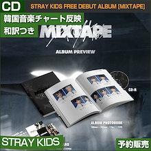 STRAY KIDS FREE DEBUT ALBUM [MIXTAPE] /韓国音楽チャート反映/日本国内発送/1次予約/送料無料/初回限定ポスター終了/初回特典終了