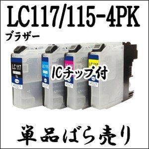 【単品売り】 LC117BK LC115C LC115M LC115Y Brother ブラザー 互換 インクカートリッジ MFC-J4910CDW/J4810D/J4510N DCP-J4215N/