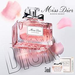 持ち運びたくなる小さ可愛いミニ香水♡「郵パケ送料無料」 クリスチャンディオール ミス ディオール ブルーミング ブーケ EDT 5ml ジャドール オードパルファムEDP ミニ香水 どちらか選択 ミニチュア Christian Dior