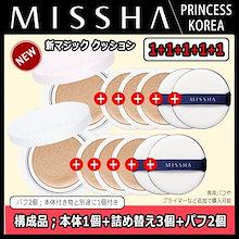 【MISSHA/ミシャ】(1+1+1+1+1)マジッククッション カバーラスティング or モイストアップ SPF50+ PA+++/ファンデーション/ファンデ/下地/パクト/スポット/韓国コスメ