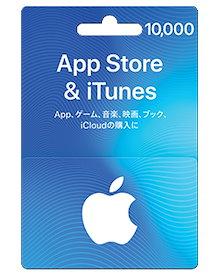 ★iTunes Card カード 10000円分 日本版 アイチューンズカード Apple プリペイドカード  コード通知専用