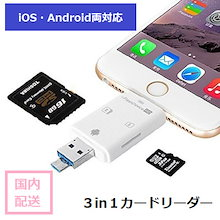 メモリーカードリーダー ライター、iPhone  Micro USB  USB全対応3in1カードリーダー、i-FlashDevice Mirco SD/SDメモリーカードリーダiOS・Android対
