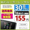 【往復送料無料】WiFiレンタル30日間 Softbank 1ヶ月 データ通信量無制限 ポケットwifi wi-fi 空港受取可能