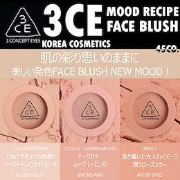 [3CE/3CONCEPT EYES/韓国コスメ]3CE MOOD RECIPE FACE BLUSH #ROSEBEIGE #MONOPINK #NUDEPEACH