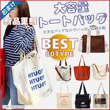 🔥新品更新💖3枚+1枚💖5枚+2枚🔥2021韓国流行大人気トートバッグ💖ショルダーバッグ🔥 純棉帆布🔥通学/通勤/旅行に便利💖レディース 大容量💖ショッピングバッグ